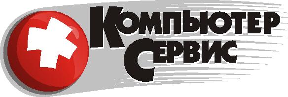Компьютер Сервис